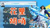 英雄无敌3海贼王MOD/海军大将青雉/制作日志(11)