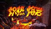 《Hot Lava 炽热熔岩》体育馆荣耀课堂1分22秒