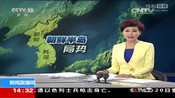 0001.中国网络电视台-[新闻直播间]美军两架B-1B轰炸机抵韩参加军演_CCTV节目官网-CCTV-13_央视网()[超清版]