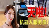 韩国姐姐觉得机器人服务员真棒在无人酒店在杭州阿里巴巴。我对中国的技术发展非常敬佩。