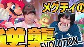 【中字】「ゆきめぐTV (仮) Mario Kart小剧场 第3話」メグチィの逆袭 EVOLUTION (Meguchi Strikes Back)