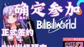 【熟肉】高槻律:正式签约+BW我来啦!! 【3月22日b限中国歌試聴会】
