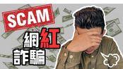 YOUTUBE网红诈骗-揭露百万美金作假始末
