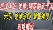 【单纸鹤】[星球大战:绝地陨落的武士团]无伤最高宗师难度攻略解说(三)