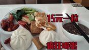 【嘉和一品探店】北京15元一位的早餐自助 粥品无限续