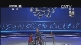 《中央电视台第二届全国戏曲院校京剧学生电视大赛》 20140808 中专组复赛第三场 2/2