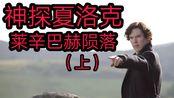 【火鍋】9.5分英国神剧《神探夏洛克》——莱辛巴赫陨落案!夏洛克死了?