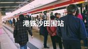 香港地铁沙田围站直击体验,现场实拍
