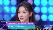 《青春有你2》选手唱跳首秀,蔡徐坤暖心鼓励,Lisa表情成焦点