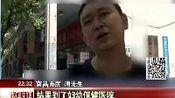 晚间新闻报道20160903江西:宝宝取名太轻率 医学证明难变更 高清—在线播放—优酷网,视频高清在线观看