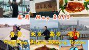 香港 北京 南京 衢州游: 2019年五月旅行VLOG