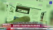 国家网信办: 网站要对跟帖评论审核管理