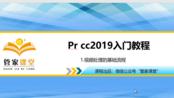【Pr】管家课堂 Pr CC2019入门精品课程
