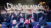 【VLOG】我们来南京啦! DualInsomiNa南京LiveParty记录