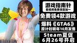「游戏指南针」爆《GTA6》原定2021年发售,免费领取4款游戏!