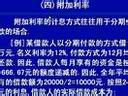 公司金融38-自考视频-西安交大-要密码到www.Daboshi.com