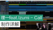 【光头说】理一 feat.Izumi - Call 制作详解【Trebor_TTTTT】