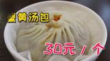 小翔哥也吃过的蟹黄汤包,30块钱一个,这也太贵了吧,不过挺值得