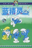 蓝精灵的世界 TV版