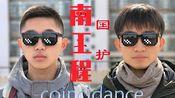 南京工程学院国旗护卫队coincidance抖肩舞视频