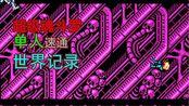 """[过时TAS] 第8关被玩坏的万恶之源TAS国人世界记录 超级魂斗罗""""单人""""in 12:25.19 by Soig(海外陆客)"""