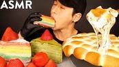 【zach choi】s'mores蘸奶油蛋糕mukbang(不说话)吃的声音zach choi(2019年9月23日19时45分)