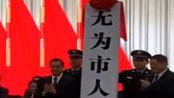 国务院批准安徽省撤无为县为市,今日,无为市揭牌!