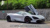【4xx万超辣跑】McLaren 720S 0-100km/h 2.9秒高速入弯超准!超爽!