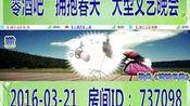 """0321零酒吧""""拥抱春天""""大型文艺晚会 sz—在线播放—优酷网,视频高清在线观看"""
