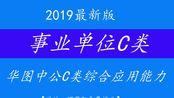 2019事业单位联考自然科学专技类(C类)—综合应用能力C类-职业能力倾向测验-华图中公(最新版课程)