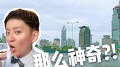 上海市中心知名五星级酒店经常有人迷路,原来有如此风水设计