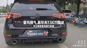 雷鸟排气厂家V zygscott大众高尔夫7.5代GTI排气管改装声浪阀门款中尾段视频