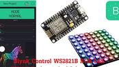 【ESP8266】Esp8266+arduino+Blynk+ws2812b(灯条)=RGB灯光效果