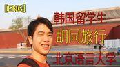 【VLOG】胡同旅行。(韩国留学生在北京语言大学)