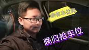 已经从宜昌回到武汉,又要开启抢车位模式了,晚归还有空位置吗