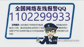 网上110报案中心网上警察怎么报案-网警联系方式网上诈骗报警中心
