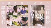 【毕业旅行vlog】四人长沙旅行 ‖ jk出街 ‖ 猫咖 ‖ Lolita实体店 ‖ 三日记忆碎片