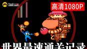 【Tami-GAME】FC游戏 洛克人1代 利用BUG通关 TAS世界最速通关记录 NES游戏 表演通关欣赏 在原基础上进行改良 仅少了数秒15:45.33
