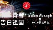 青春告白祖国——沧州师范学院庆祝新中国成立70周年暨2019迎新生晚会