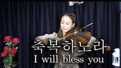 I will bless you & 小提琴 / violin cover & English Lyrics / Julianne Choi