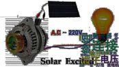 [搬] Mr Electron 生成经由太阳能电池板从激发12V64安培汽车交流发电机220V交流(21伏)