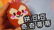 【DIY手工】拼豆豆教程,奇奇蒂蒂,拼豆豆图片 拼豆豆图案大全