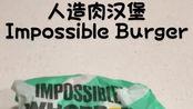 """""""人造肉""""汉堡 美国Impossible Food与汉堡王合作款 Impossible Whopper Burger试吃 Youtube介绍Heme"""