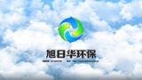 武汉旭日华环保科技股份有限公司——VOCs有机废气治理环保高新技术企业