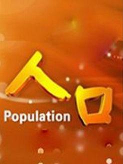 人口[2021]