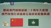 【习主席这段话掷地有声】绝不允许任何外部势力干预香港澳门事务
