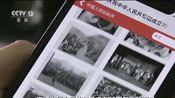 [新闻直播间]庆祝中华人民共和国成立70周年主题巡展 电子相册和网上展厅正式上线
