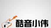 《听海》张惠妹 酷音小伟吉他弹唱教学吉他自学教程-音乐-高清完整正版视频在线观看-优酷
