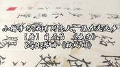 【手写小楷】我有所念人,隔在远远乡:我还是好想你,如华灯冉冉,昼夜不熄。