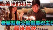 【馬來西亞日常】 老婆幫老公偷偷的慶祝生日,帶他去吃好吃的和牛shabu shabu! 最後竟然#馬來西亞 #吉隆坡 #走佬去馬拉